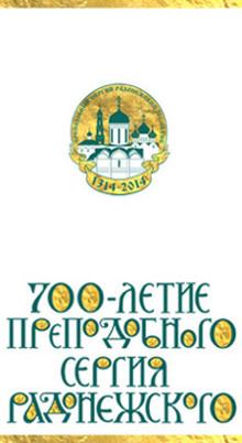 http://сергийрадонежский700.рф/